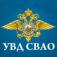 УВД по СВАО ГУ МВД по г. Москве